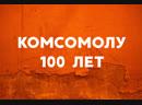 3 тур Наш край, 100 лет комсомолу, командаПермяки, школа 22, г. Пермь
