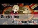 GIRLS und PANZER - Darjeeling/Churchill Mk VII (The Brave´s Revenge) ft. Skiltron