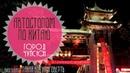 Как правильно есть китайскую лапшу?-Автостоп по Китаю - город Чуйсюн - серия 31-Такая Вот Круговерть