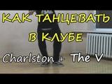 Как танцевать в клубе! Простые движения для парней и девушек! Клубные танцы! Charlston + The V #17