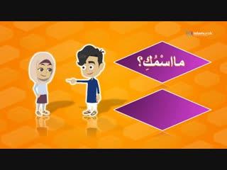 Арабский язык Урок 1 Как тебя зовут?