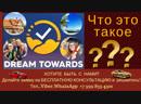 Что такое DREAMTOWARDS?? Лохотрон или компания на долгие года?
