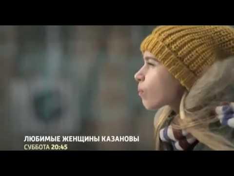 Любимые женщины Казановы - трейлер сериала