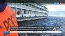 Новости на Россия 24 • С теплохода Попов, севшего на мель в Карелии, эвакуированы все пассажиры