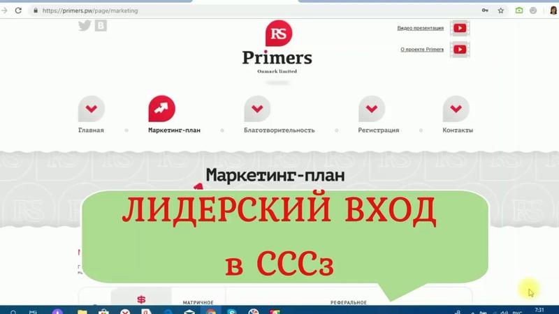 ЛИДЕРСКИЙ ВХОД В СССз смотреть онлайн без регистрации