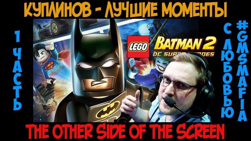 Куплинов лучшие моменты - Lego Batman 2 DC Super Heroes - 1 часть (KuplinovPlay)