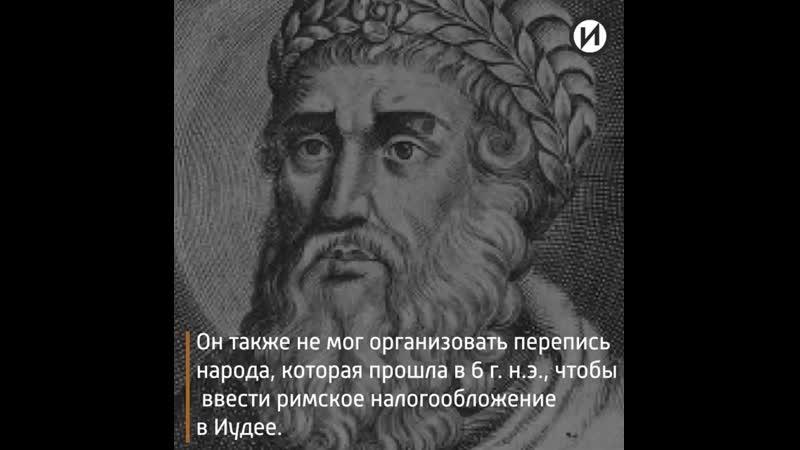 Историки считают, что в Библии преувеличили злодеяния царя Ирода.