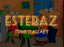 ESTEBAZ приглашает
