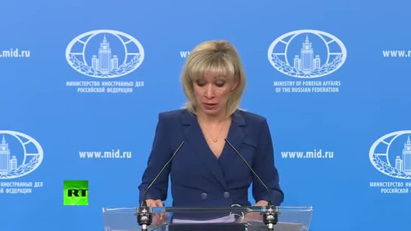 Еженедельный брифинг Марии Захаровой (23.01.2019)