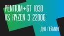 Дно гейминг. PentiumGT 1030 vs Ryzen 3 2200G