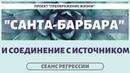 САНТА БАРБАРА и СОЕДИНЕНИЕ С ИСТОЧНИКОМ. Регрессивный гипноз 142