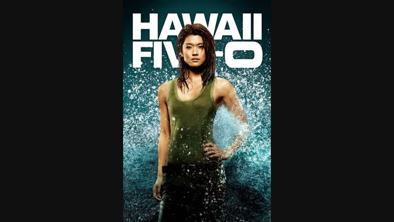 ***Гавайи 5 0 5 й сезон 10 18 серии боевик драма криминал сериал 2010