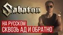 Sabaton - To Hell And Back (9 мая | День Победы | Cover | RADIO TAPOK)