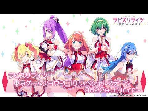 「ラピスリライツ」東京ゲームショウ2018スペシャルステージ