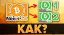 Bitcoin Cash (BCH) Хард форк - Как УДВОИТЬ ваши BCH! (binance coinbase ledger bitcoin)