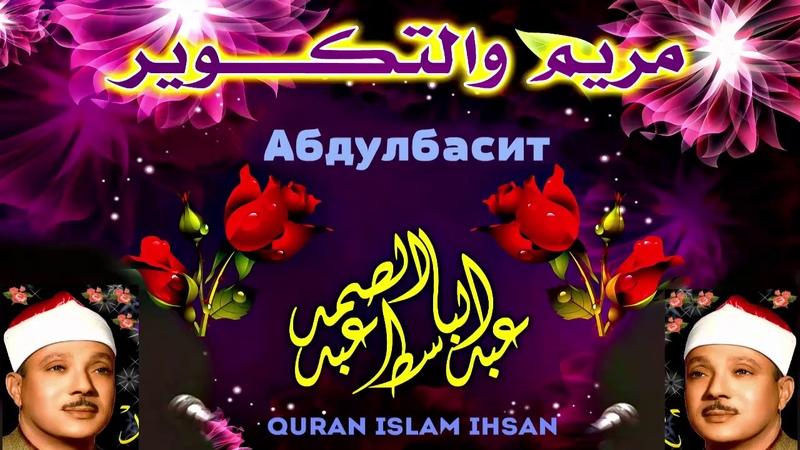 Сура аль мульк 67 Абдулбасит Абдуссамад- الشيخ عبد الباسط - سورة المُلك