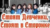 СТОЯТ ДЕВЧЕНКИ , СТОЯТ В СТОРОНКЕ Русская народная песня русско-корейский вариант.