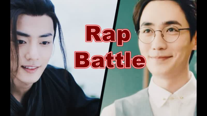 • Fan-made: l• Guardian • Mo Dao Zu Shi • l • Rap-battle Золушка VS Бэлль 《魏无羡VS沈巍 》 •