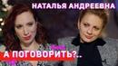 Наталья Еприкян о Comedy Woman, увольнении участниц, принятии себя и гражданстве А поговорить..