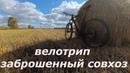 ВелоТрип в заброшенный совхоз Моменты осени