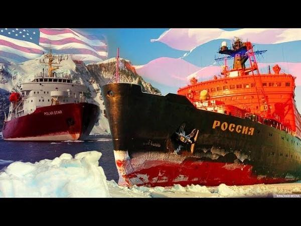Богатства Арктики толкают США на проигрышное противостояние с РФ