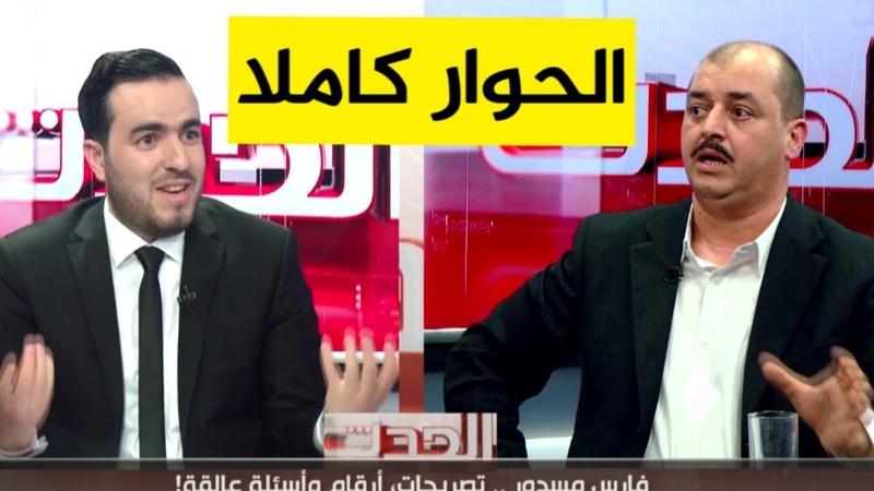 شاهدوا الحوار الكامل مع فارس مسدور تصريحا