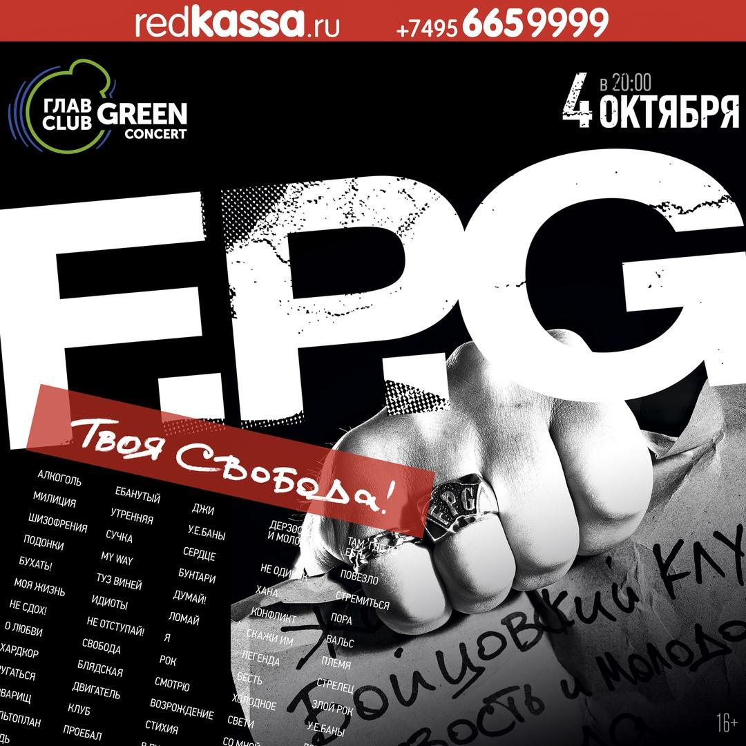 Афиша Москва 4 октября F.P.G ГЛАВCLUB GREEN CONCERT