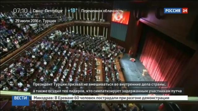 Новости на Россия 24 • Эрдоган отозвал судебные иски по делам об оскорблении