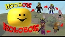 Нубок Колобок в Роблокс. Мультфильм пародия на YTFMM, ПОЗЗИ, кошка Лана, Robzi, NOOBASHA, EnniBenny