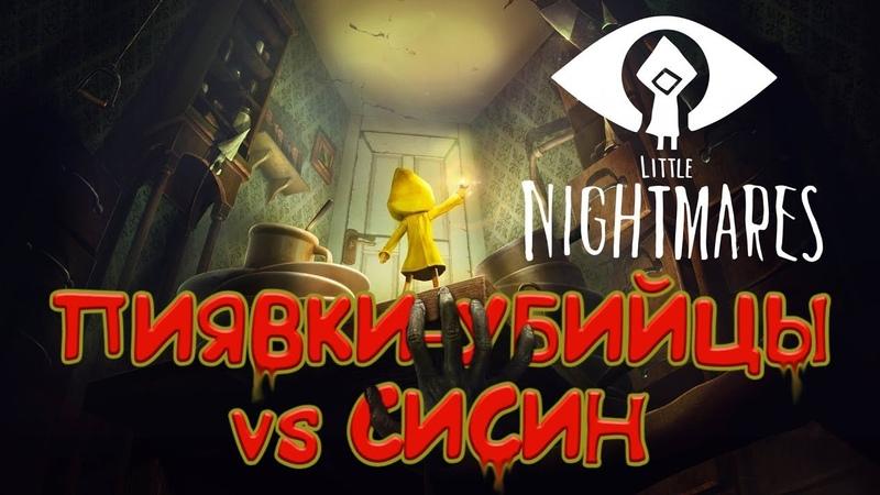 Пиявки людоеды в игре Little Nightmears Сбеги чтобы тебя не сожрали 10