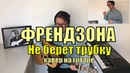 Френдзона Не берет трубку cover by Костя Одуванчик
