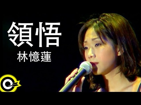 林憶蓮 Sandy Lam 領悟 Understanding Official Music Video