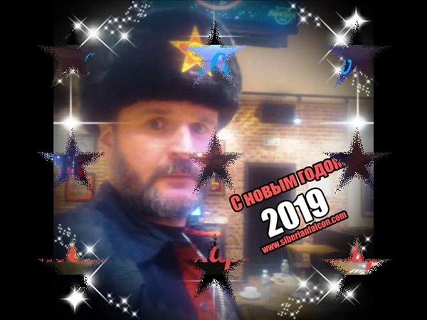 2019 HAPPY NEW YEAR С НОВЫМ ГОДОМ СРЕЋНА НОВА ГОДИНА