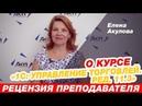 О курсе «1С Управление торговлей. Ред. 11.3» Рецензия преподавателя Елены Акуловой