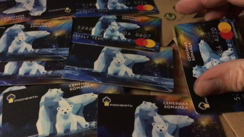карточки роснефть