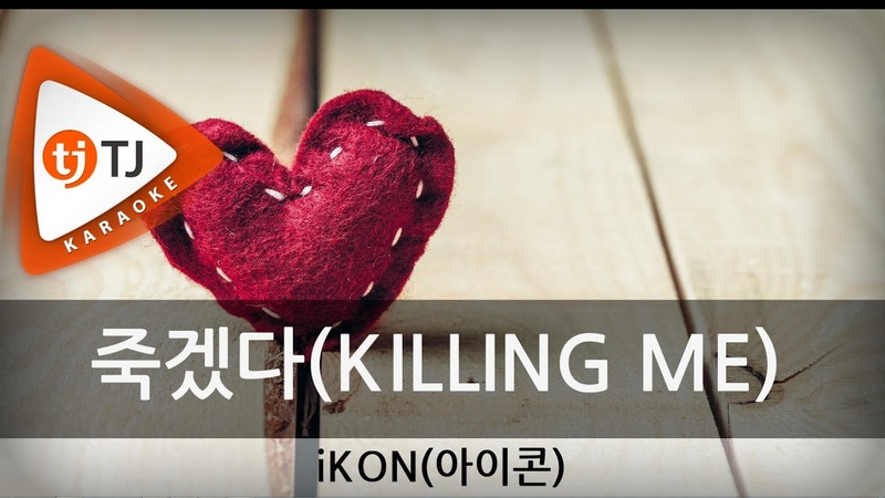 [TJ노래방] 죽겠다(KILLING ME) - iKON(아이콘) / TJ Karaoke