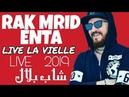 CHEB BILAL 2019 RAK MRID ENTA ( LIVE LA VIEILLE )