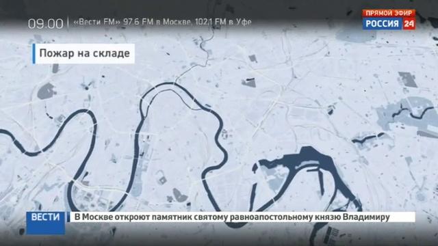 Новости на Россия 24 • На юго-востоке Москвы горит трехэтажный склад