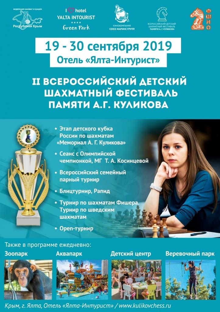 II Всероссийский детский шахматный фестиваль имени А.Г. Куликова