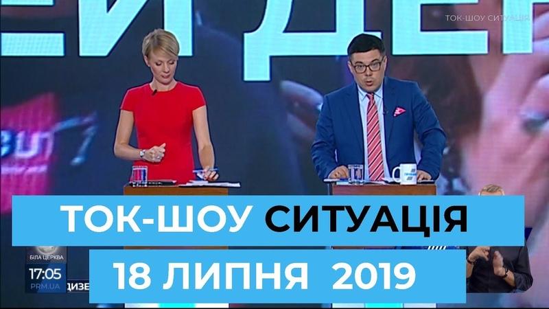 Ток-шоу СИТУАЦІЯ з Тарасом Березовцем та Мариною Леончук Ефір від 18 липня 2019 року