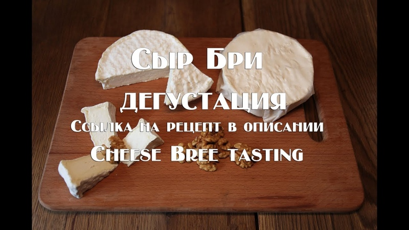 Сыр Бри дегустация, ссылка на рецепт в описании Cheese Bree tasting, a reference to the recipe in th