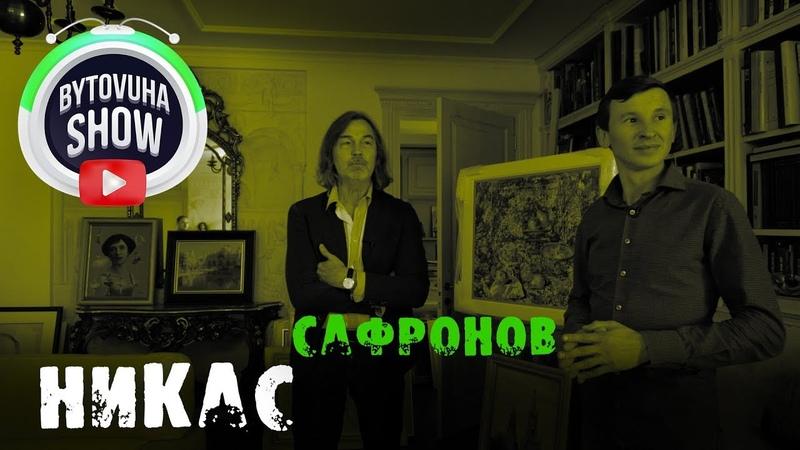 БЫТОВУХА и Никас Сафронов Bytovuha show лучшая квартира Европы и мира