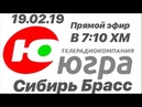 Прямой эфир! С 7 до 10! ТВ Югра. Сибирь Брасс. Ханты-Мансийск