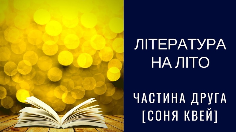 ЛІТЕРАТУРА НА ЛІТО ЧАСТИНА ДРУГА ~СОНЯ КВЕЙ~
