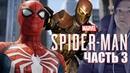 МАСКИ-ШОУ С КИТАЙЦАМИ и ШОКЕР ТУТ КАК ТУТ █ Marvel's Spider-Man PS4 (2018) ЧАСТЬ 3