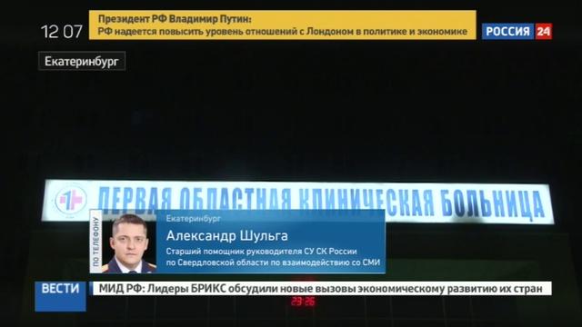 Новости на Россия 24 • Убитый в Екатеринбурге был выпускником института МВД и бойцом ММА