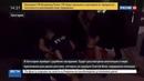 Новости на Россия 24 • Семья россиян приехала в Болгарию отдохнуть, а попала в тюрьму