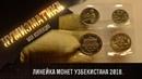 Новые монеты Узбекистана 50 100 200 500 сом 2018 года.