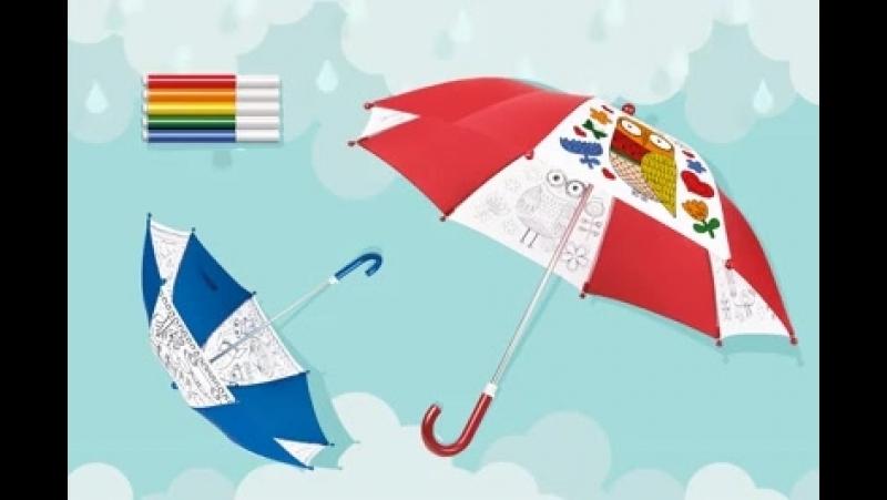 Зонтик-раскраска