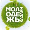 Молодежь Казани | Казань
